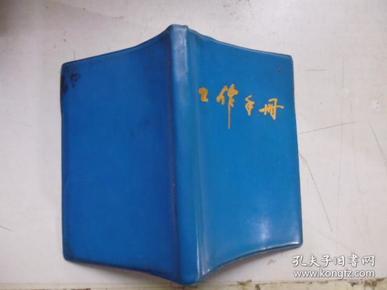 工作手冊(藍皮)