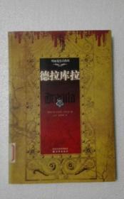 德拉库拉(吸血鬼史诗系列)  A17