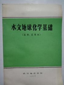 水文地球化学基础(送审试用本)