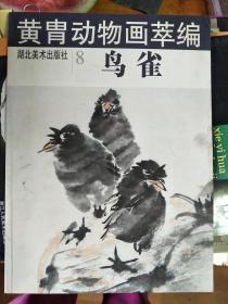 黄胄动物画萃编 鸟雀