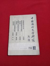 中国现代文学研究丛刊  1981