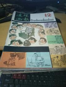 连环画报(1982年1-12期,)