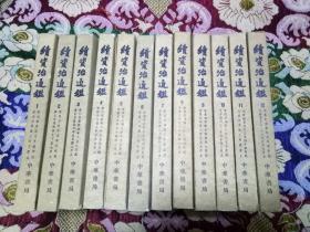 续资治通鉴 (全十二册)  88年印