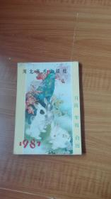 1987月历年历台历