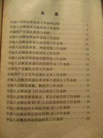 《中国人民解放军政治工作条例》【布脊硬壳精装,品相好。近9.5品;私藏;】.......