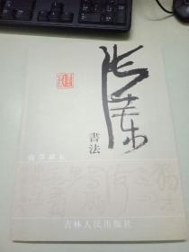 张士东书法