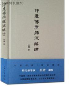 印度佛学源流略讲 吕澂 著 上海人民出版社 大家经典 常读常新 中国*一部原原本本讲述印度佛学史之作 大量校勘版本原典