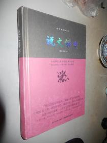 说文解字/中华经典藏书 精装