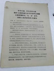 """1967年9月13中央军委、中央文革小组批转《江西省南昌市各革命群众组织认真贯彻中央""""九·五""""命令,纷纷上缴武器弹药》的通知"""