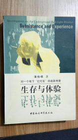 """生存与体验:对一个地下""""红灯区""""的追踪考察    潘绥铭著 / 中国社会科学出版社"""