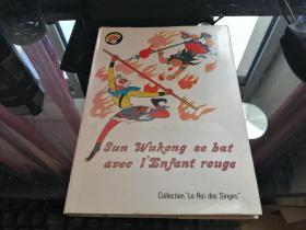 sun wu kong se bat avec ienfant rouge勇擒红孩儿(美猴王丛书)(彩色连环画 法文版)(16开精装)