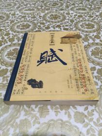 赋-国学经典(陈洪治 编著)