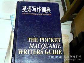 英语写作词典 董黎  赵光新  李长栓  外语教学与研究出版社