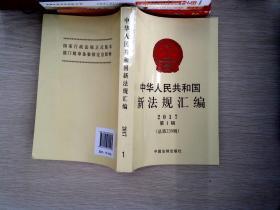 中华人民共和国新法规汇编2017年第1辑(总第239辑)