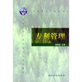 中国知识产权教程——专利管理
