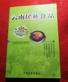 云南民族食品
