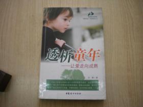 《透析童年》,32开王树著,中国妇女2009.6出版,6677号,图书