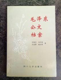 毛泽东公文档案