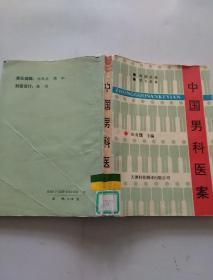中国男科医案