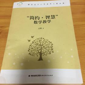 """福建省中小学名师工程丛书:""""简约·智慧""""数学教学"""