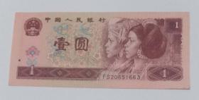 1元纸币96年保真