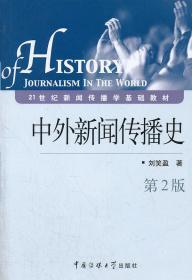 中外新闻传播史(第二版)刘笑盈