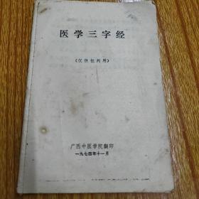 医学三字经(全网唯一)