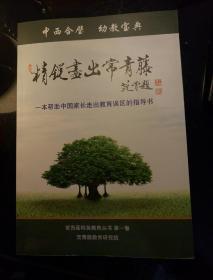 精锐尽出常青藤 一本帮助中国家长走出教育误区的指导书