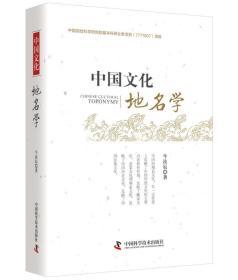 中国文化地名学