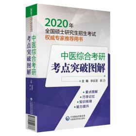 2020年全国硕士研究生招生考试权威专家推荐用书:中医综合考研考点突破图解