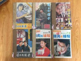 課內外輔導(初中學習版)1986年、1987年、1988年三全年36期合訂六本