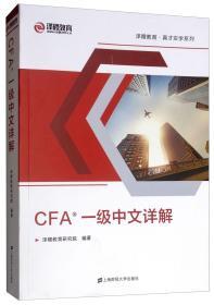 CFA 一级中文详解