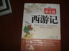 西游记(无障碍阅读 学生版)
