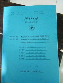 浙江大学,硕士学位论文。中文论文题目:Line-1甲基化非小细胞肺癌的关系