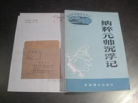 《外国军事知识丛书之二:纳粹元帅沉浮记》军事译文出版社