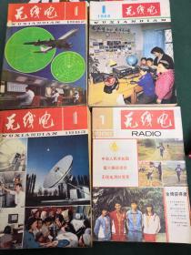 无线电  1980年1-12   1981年1-12  1982年1-12  1983年1-12  1984年1-12  1985年1-12  1986年1-12缺(2.5.8.)1988年1-12(缺3.4.8.10.11.)共