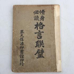 康德三年十一月三十日发行《修身必读 格言联璧》全一册