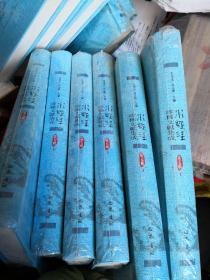 水经注珍稀文献集成(第5辑 存11册 缺第9册) 11本合售