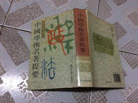 中国学术名著提要:政治法律卷