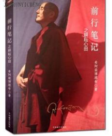 大圆满前行笔记之耕耘心田 希阿荣博堪布 著 中国藏学出版社