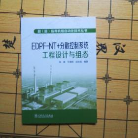 超(超)临界机组自动化技术丛书  EDPFNT+分散控制系统工程设计与组态