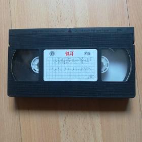 录像带:《三国演义》第三部(51  52  53  54 )