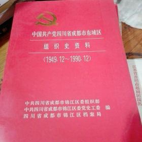 中国共产党四川省成都市东城区组织史资料1949.12-1990.12