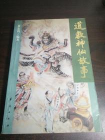 道教神仙故事