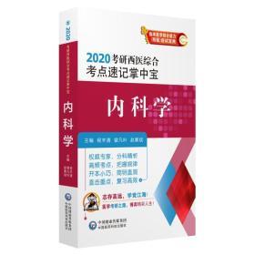 2020考研西医综合考点速记掌中宝:内科学