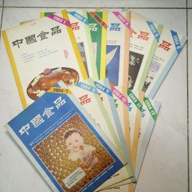 中国食品1984年1-12