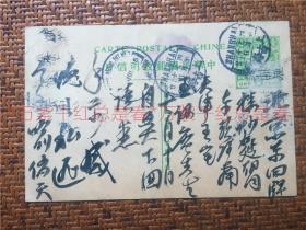 1915年邮资片,销津浦行动邮局中转戳。收件人是弘一法师(李叔同)的老师王守恂(王仁安又字讱庵(1865-1936)),书法精美,识者得之。