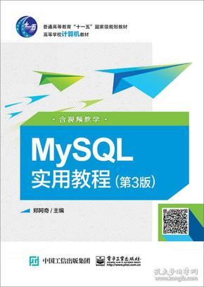 MySQL实用教程(第3版)(本科教材)