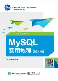 MySQL实用教程