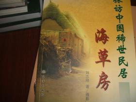 探访中国稀世民居:海草房